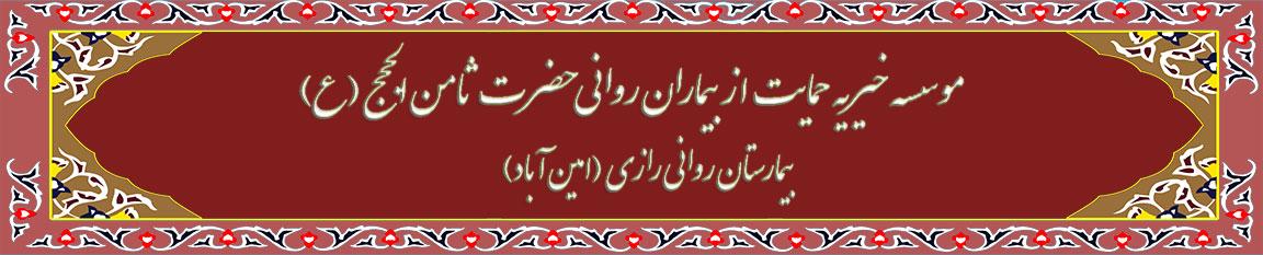 انجمن خیریه حمایت از بیماران روانی حضرت ثامن الحج(ع) مرکز روانپزشکی رازی(امین آباد)
