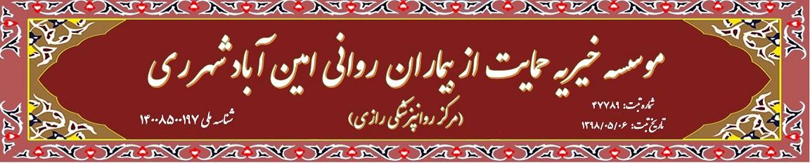 انجمن خیریه حمایت از بیماران روانی امین آباد شهر ری